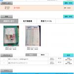iPad基本_申し送り