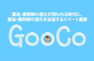 gooco_toppage_thumbnail