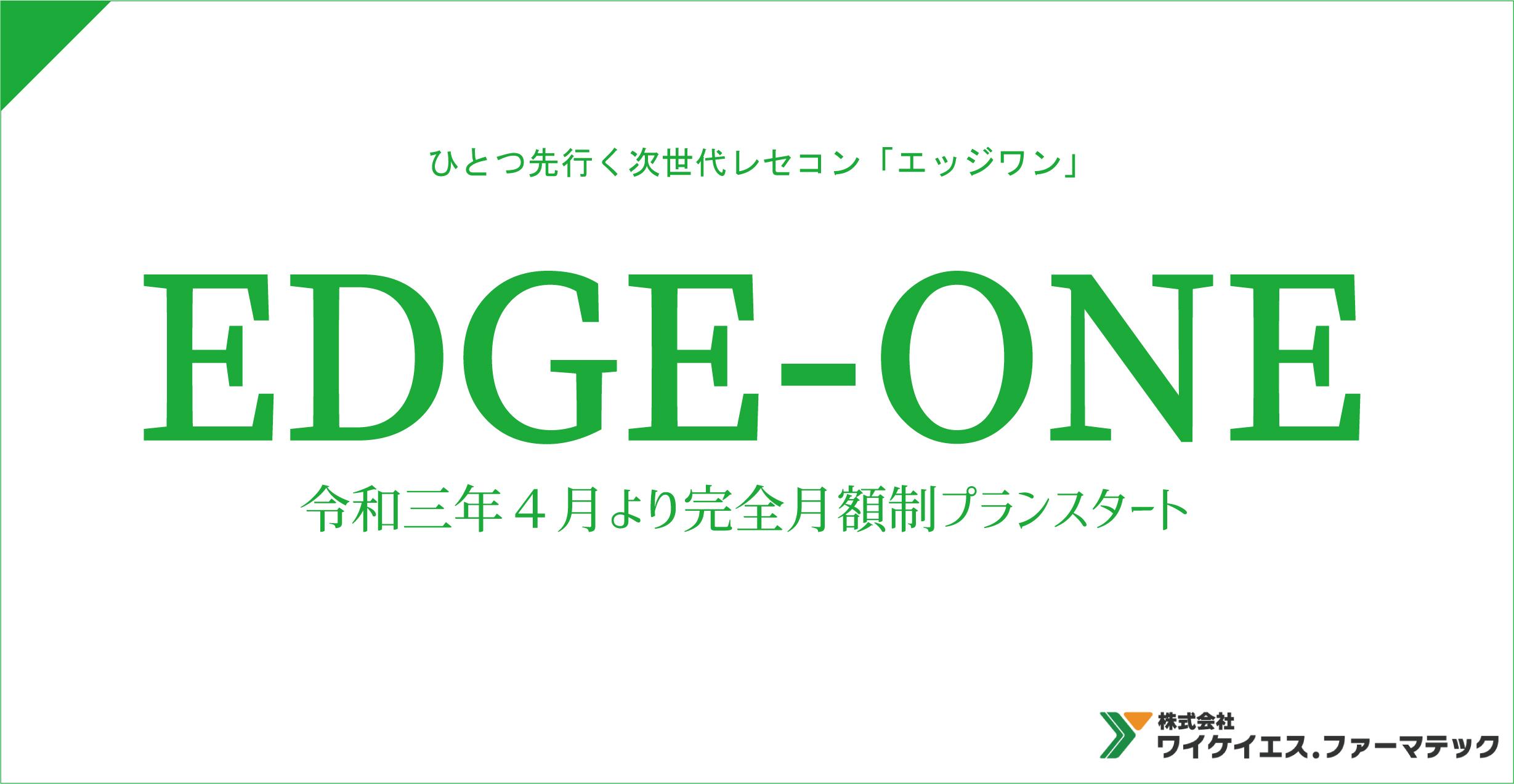 edge-one-top